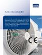 RoHS 2.0 纳入CE标志要求