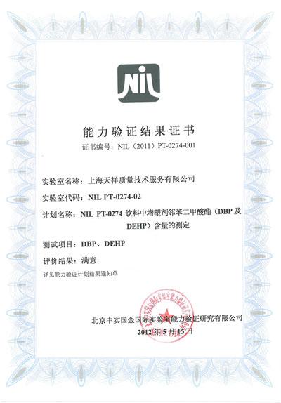 上海天祥检测招聘_上海天祥质量技术服务有限公司(Intertek)公告